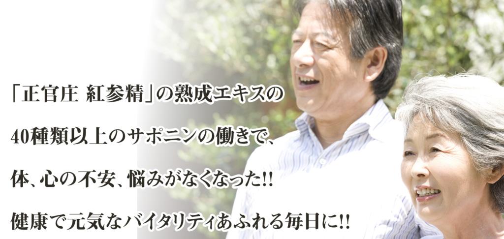 「正官庄 紅参精 」の熟成エキス