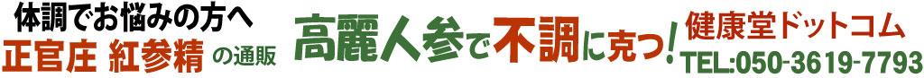 正官庄 紅参精は高麗人参6年根濃縮エキス100%  通販
